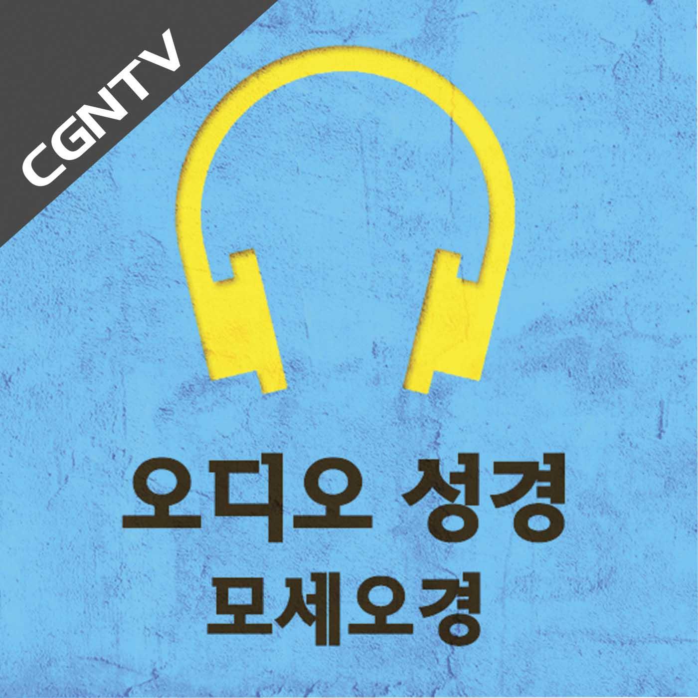 오디오 성경 - 모세오경 [CGNTV]