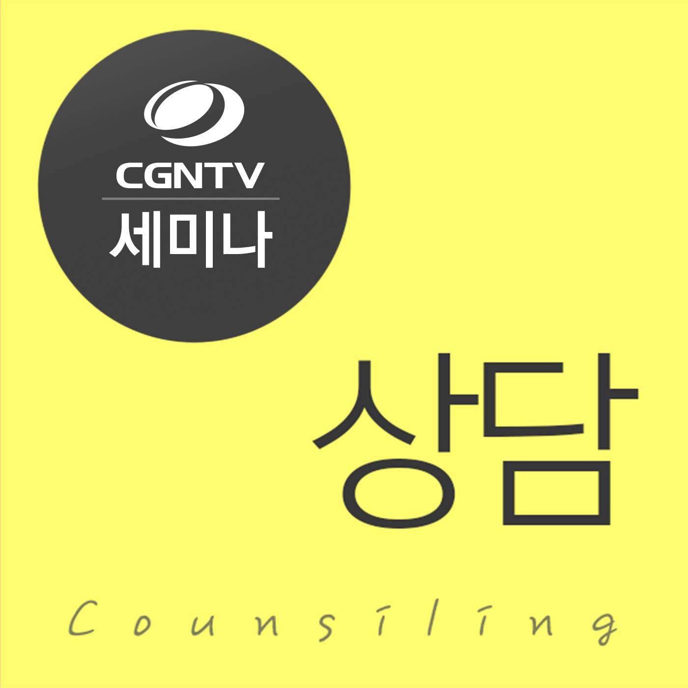 [CGNTV 세미나] 상담