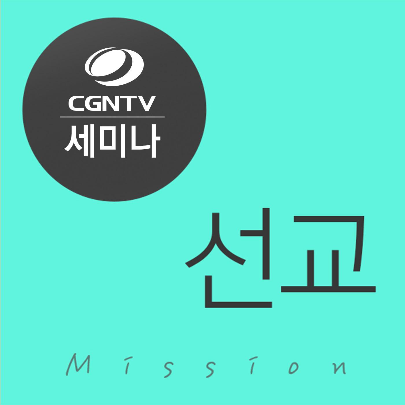 [CGNTV 세미나] 선교