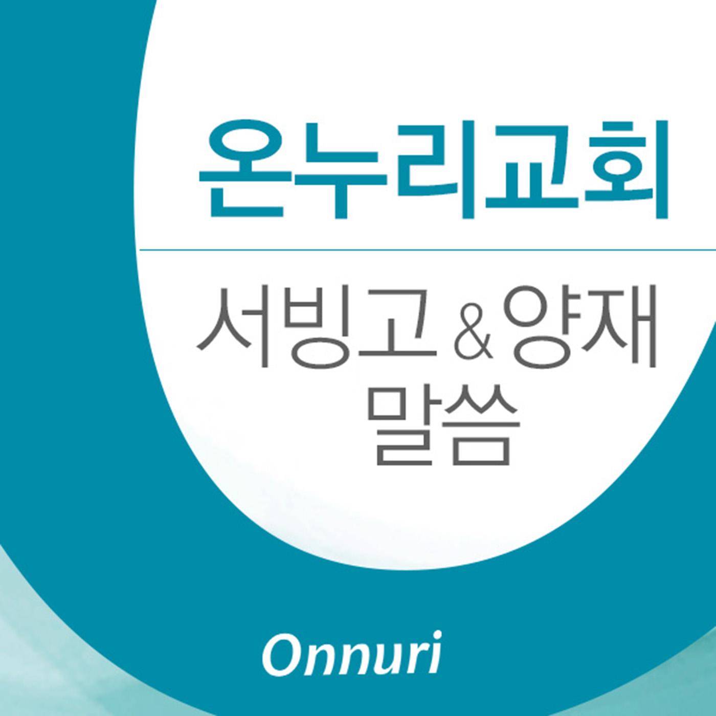 온누리교회 서빙고/양재 예배 [CGNTV]
